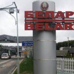 Пересечение границы теперь будет платным в Беларуси
